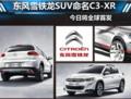 越野出色 东风雪铁龙SUV命名C3-XR 今日将全球首发
