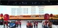 雪佛兰赛欧3上市 售价5.99万 7.39万元