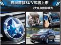 舒适安全启辰首款SUV T70即将上市