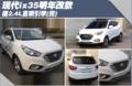 新款北京现代ix35外观小改 内饰大气