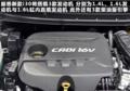 2013款现代i30新动力