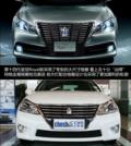 推出三种外观 一汽丰田-新皇冠年底上市