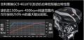 更趋理性 吉利博瑞GC9 1.8T发动机浅析