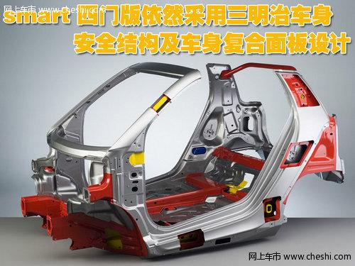 浅谈奔驰smart的车身结构【图】