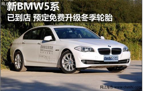 呼市BMW5系到店 预定免费升级冬季轮胎