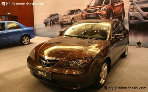 海马3混合动力车型亮相北京车展高清图片