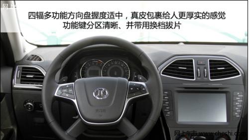 北京汽车绅宝内饰设计科技感强高清图片