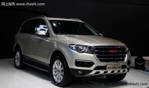 安全舒适 长城汽车旗下全新SUV车型哈弗H8广州车展上市高清图片