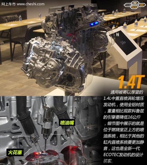 雪佛兰全新科鲁兹搭1.4T引擎