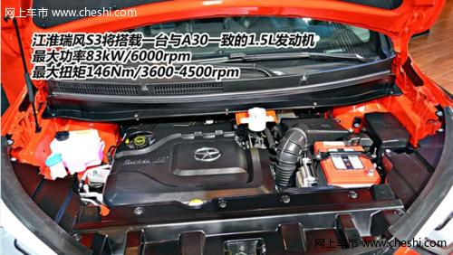瑞风S3发动机介绍高清图片