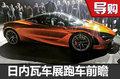 迈凯伦720S领衔 2017日内瓦车展跑车前瞻