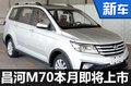 昌河全新MPV本月上市 预计售价6.5万起