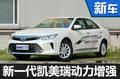 丰田新一代凯美瑞将发布 动力大幅提升