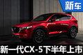 马自达全新CX-5将上市 预计17万元起售