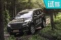绝对硬汉/穿越雨林 哈弗H9穿越荒蛮雨林体验