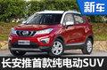 长安将推首款电动SUV 竞争北汽EX200