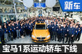 宝马1系运动轿车正式下线 将于2月上市