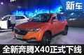 奔腾X40新小型SUV下线 将于3月9日上市