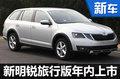 斯柯达将推首款国产旅行车 价格大幅下调