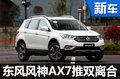 东风风神AX7推DCT车型 竞争哈弗H6-图