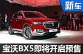 宝沃紧凑SUV-BX5即将预售 3月24日上市