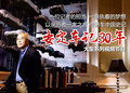 《安定车记30年》第2集:中汽公司,逆风启航