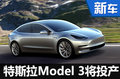特斯拉Model 3七月投产 在华售价30万起