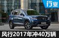10款新车待发 东风风行2017年冲40万辆