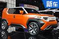 丰田推出全新小型SUV概念车 搭四驱系统