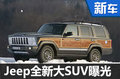 Jeep全新大SUV曝光 搭玛莎拉蒂发动机