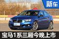 最便宜宝马今日上市 5款车型/预售20.5万起