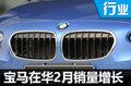 宝马在华前两月销量增14.7% 再推11款新车