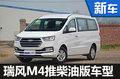 江淮瑞风M4增搭1.9T发动机 三月将上市