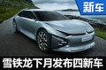 雪铁龙上海车展将发4款新车 外形超梦幻-图