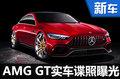 AMG GT Concept 量产版谍照曝光 搭4.0T
