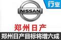 郑州日产今年推3款新车 销量目标增六成