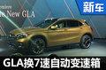 奔驰新GLA-尺寸提升 换搭7速自动变速箱
