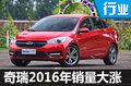 三款全新车型助力 奇瑞2016年销量大涨16%
