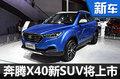 奔腾X40新入门SUV将上市 轴距超哈弗H2