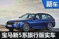 宝马全新5系旅行版实车曝光 3月7日首发