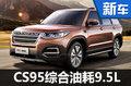 """长安CS95动力曝光 """"借鉴""""福特锐界引擎"""