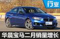 华晨宝马2月销量大涨107% 再推两款新车