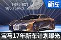 内附详细表格 宝马2017年新车计划曝光