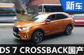 DS新SUV命名DS 7 CROSSBACK 年内国产