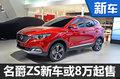 名爵ZS新入门SUV/8万起售 明年2月上市