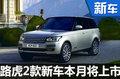 路虎两款新SUV本月将上市 配置提升-图