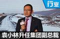 沃尔沃人事调整 袁小林任全球高级副总裁