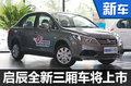 启辰全新三厢轿车将上市 预计10万元起售