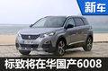 标致将在华国产6008 比5008更大的SUV