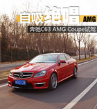 自吸绝唱 奔驰C63 AMG两门低功率版试驾